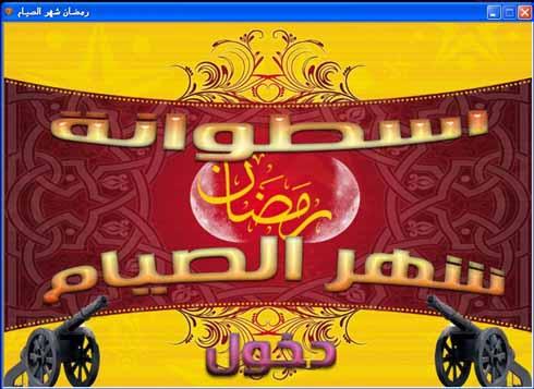 مجموعة اسطوانات لشهر رمضان المبارك  5
