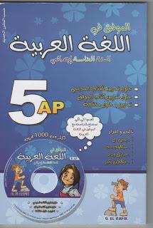 الموفق في اللغة العربية للسنة الخامسة ابتدائي Photo_10
