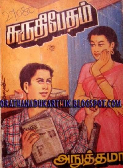 சுருதி பேதம் -அநுத்தமா நாவல்  1405757850_SRUTHI__1405866600_2.51.103.151