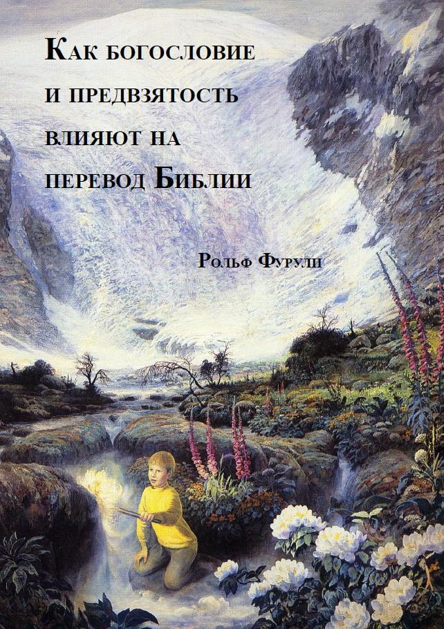 Переводы БИБЛИИ - Страница 16 Furuli