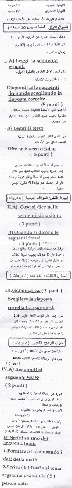"""ملحق الجمهورية"""" ينشر المواصفات الفنية الجديدة لورقة امتحان اللغة الايطالية لـ 2 ثانوي + نماذج علية Scan0005"""