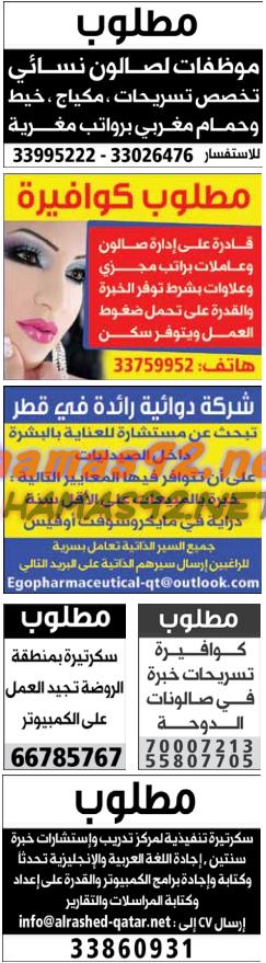 وظائف خالية من جريدة الوسيط الدوحة قطر السبت 09-01-2016 %25D9%2588%25D8%25B3%25D9%258A%25D8%25B7%2B%25D8%25A7%25D9%2584%25D8%25AF%25D9%2588%25D8%25AD%25D8%25A9%2B2
