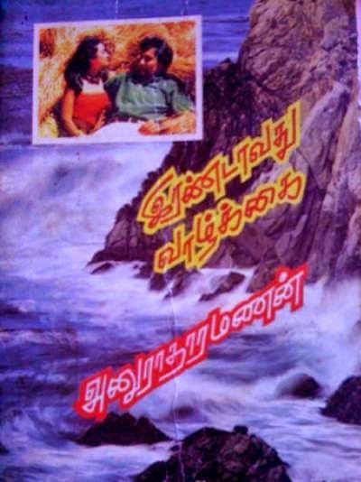 இரண்டாவது வாழ்கை - அனுராதாரமணன் நாவல் .  11__1412614449_2.50.64.125