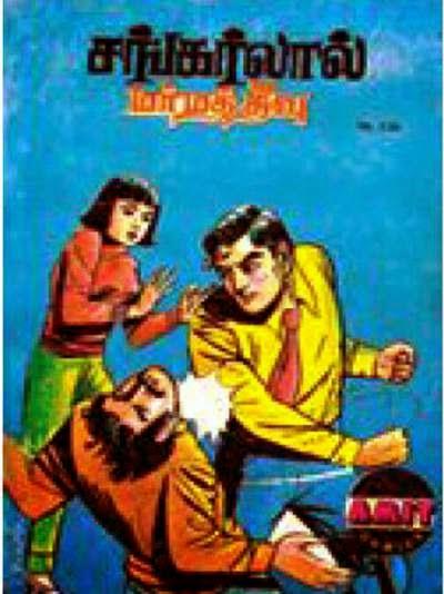 மர்ம தீவு - சங்கர்லால் துப்பறியும் காமிக்ஸ் .  1408187818sankar__1409763069_2.51.107.206