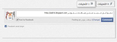 اضافة تعليقات الفسيبوك فى مدونات بلوجر Google