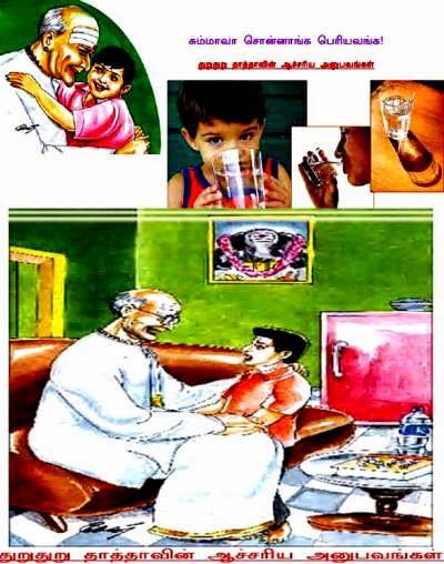 சும்மாவா சொன்னாங்க பெரியவங்க - துறுதுறு தாத்தாவின் ஆச்சரிய அனுபவங்கள்.  AAA11jpg__1428042817_2.51.119.98