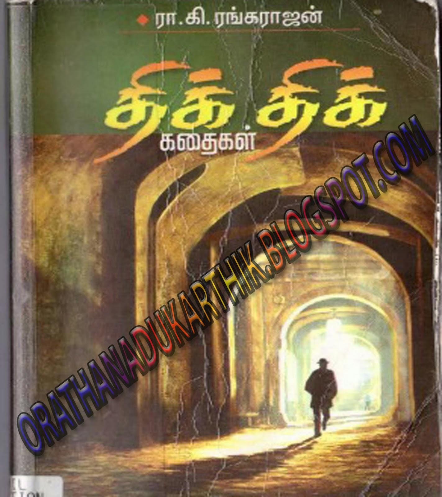 திக் திக் கதைகள் -ரா.கி.ரங்கராஜன் 2