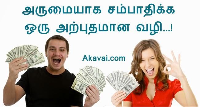 அருமையாக சம்பாதிக்க ஒரு அற்புதமான வழி...! Best-home-based-job-tamil-nadu