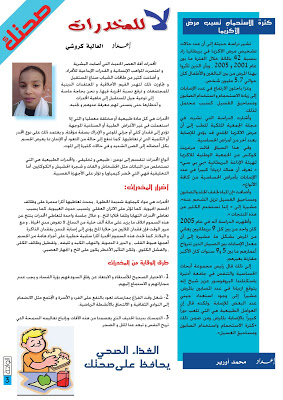 المجلة المدرسية  مجلة الواحة للتحميل العدد 6 - صفحة 2 Template215