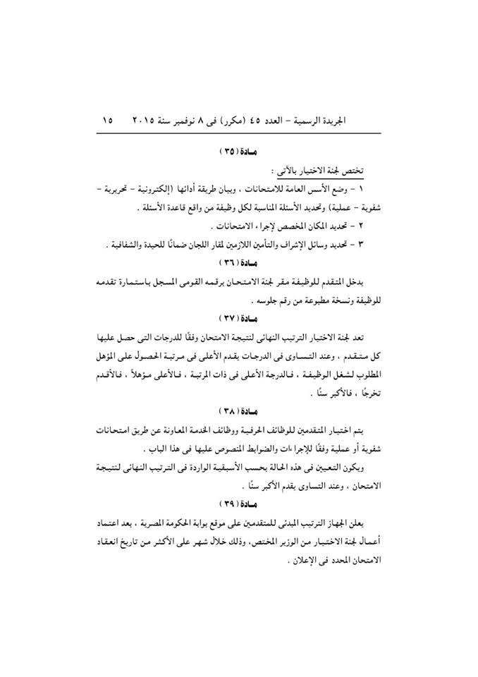 """ننشر..اللائحة التنفيذية """"بعد التعديل"""" لقانون الخدمة المدنية رقم 18 لسنة 2015  15"""