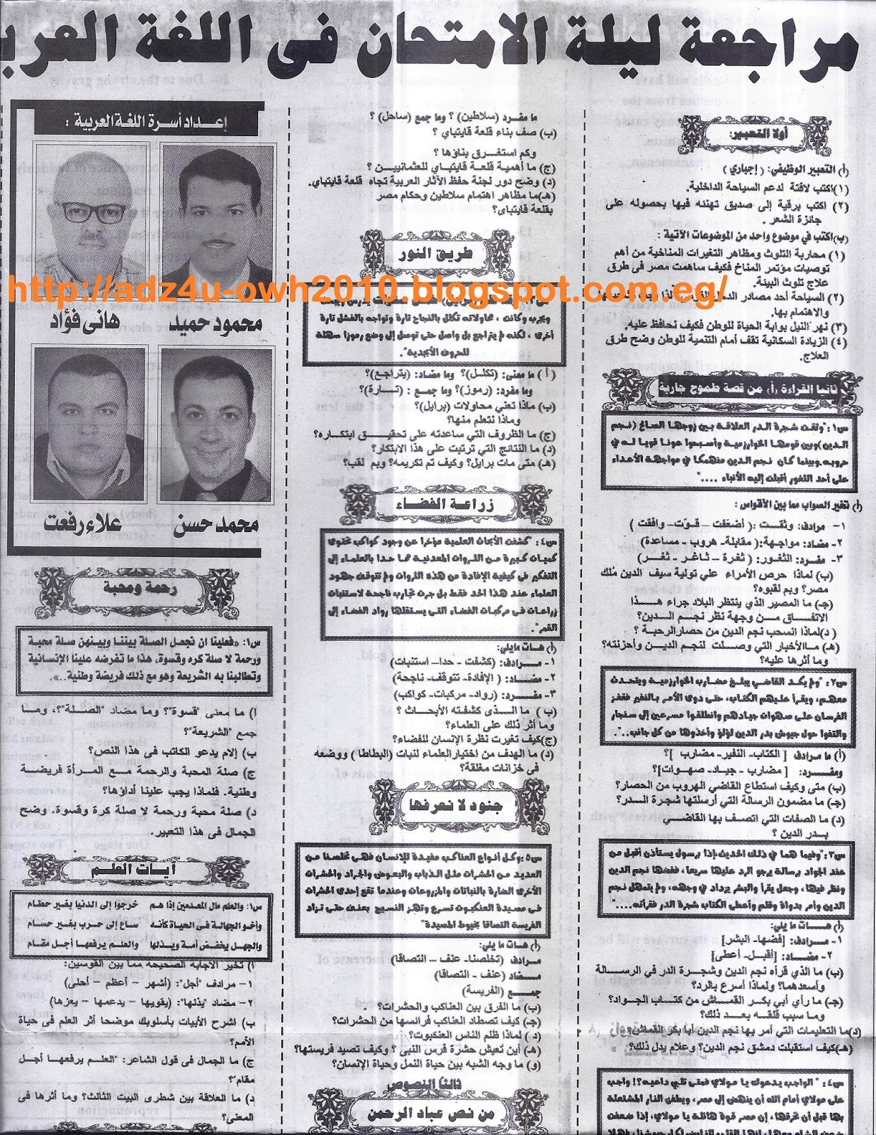 """المراجعة الاخيرة """"لغة عربية"""" ليلة امتحان نصف العام ... للشهادة الاعدادية - ملحق الجمهورية 20/1/2016 8"""