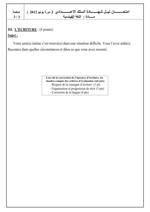 نموذج لإمتحان نيل شهادة السلك إعدادي مادة الفرنسية مع التصحيح جهة طنجة-تطوان 2012 71FR.S_003