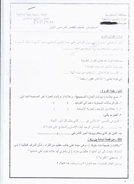 """تعليم الاسكندرية: نشر كل امتحانات الصف الثاني الإعدادى """"عربى ولغات"""" نصف الترم الأول 2015 Scan0128"""