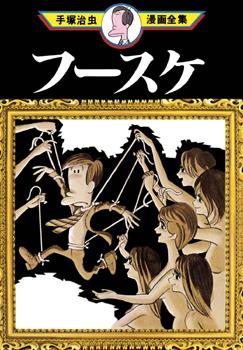 Manga - preporuke, analize, diskusije... - Page 3 Fu