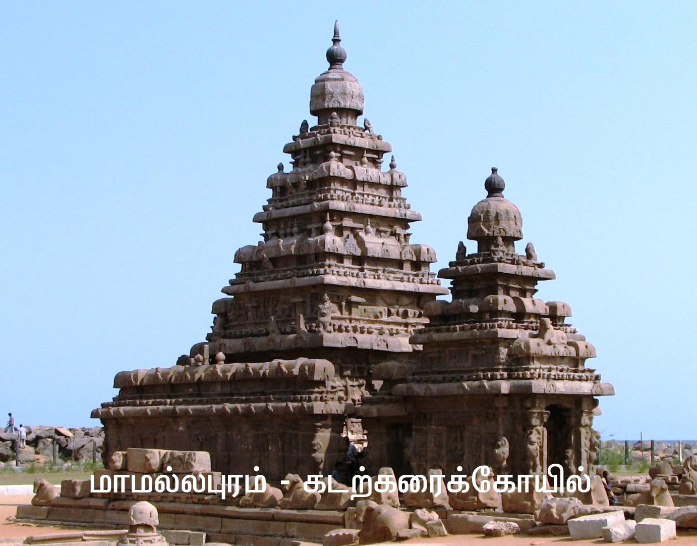 மாமல்லபுரம் புடைப்புச் சிற்பங்கள்-படங்கள் Mamallapuram