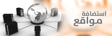 | استضافة مواقع | شركة الاوائل الوطنية | تصميم تطبيقات الهواتف Images%2B%25281%2529