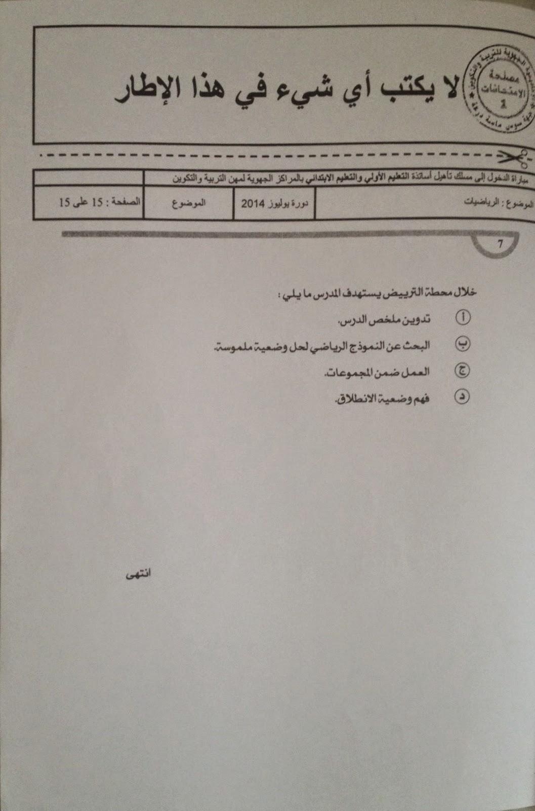 الاختبار الكتابي لولوج المراكز الجهوية للسلك الابتدائي دورة يوليوز 2014- مادة الرياضيات  Nouveau%2Bdocument%2B2_25
