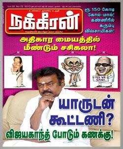 டிசம்பர் 2013-தமிழ் வார/மாத இதழ்கள் இலவசமாக டவுன்லோட் செய்ய ... - Page 3 1369_1