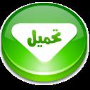 كتاب الكفاءة المهنية في مجال التربية للأستاذ : عبد الله ضيف Dow