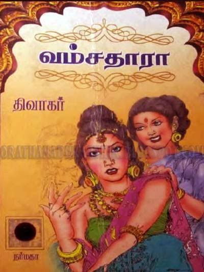 வம்சதாரா - அறிய தொன்மையான தகவல் அடங்கிய மின்னூல் . 1408187818_VAMDSA11jpg__1411116982_2.51.111.184