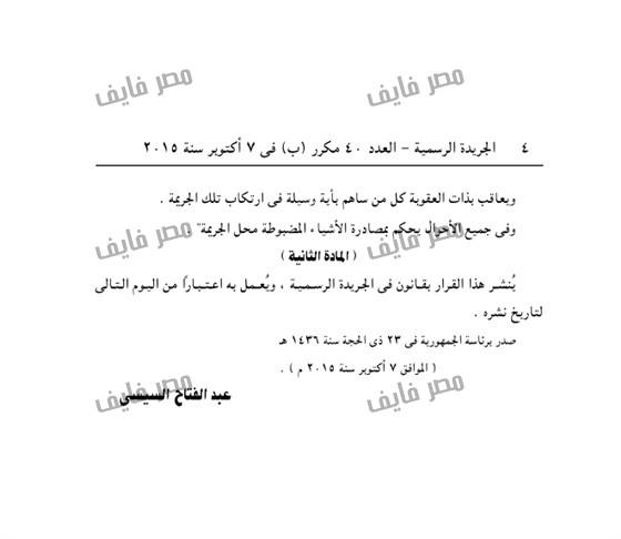رئيس الجمهورية: قرار رقم 101 لعام 2015 بخصوص مكافحة الخلل والفساد داخل الامتحانات 345_n