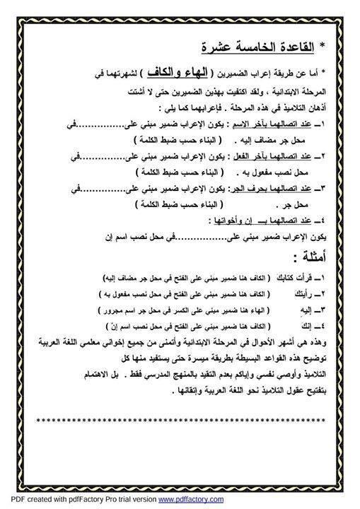 """ملف راااااائع شامل كل """"قواعد اللغة العربية للمرحلة الابتدائية"""" 13"""