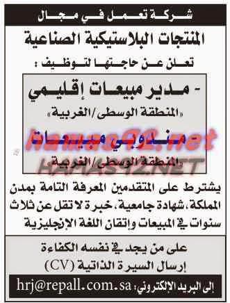 وظائف شاغرة فى جريدة عكاظ السعودية الخميس08-01-2015 %D8%B9%D9%83%D8%A7%D8%B8%2B1