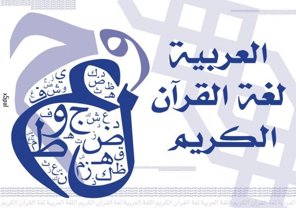 """لغتي هويتي """" صور رمزية للتواقيع """"  Arabic_by_x5pal-600x423"""