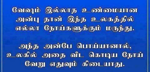 அன்புதான் உலகை ஆளும் 61331_501973533170386_1642235273_n