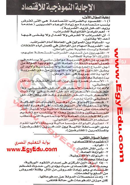 اقتصاد الثانويه العامه من مصراوى22 A1