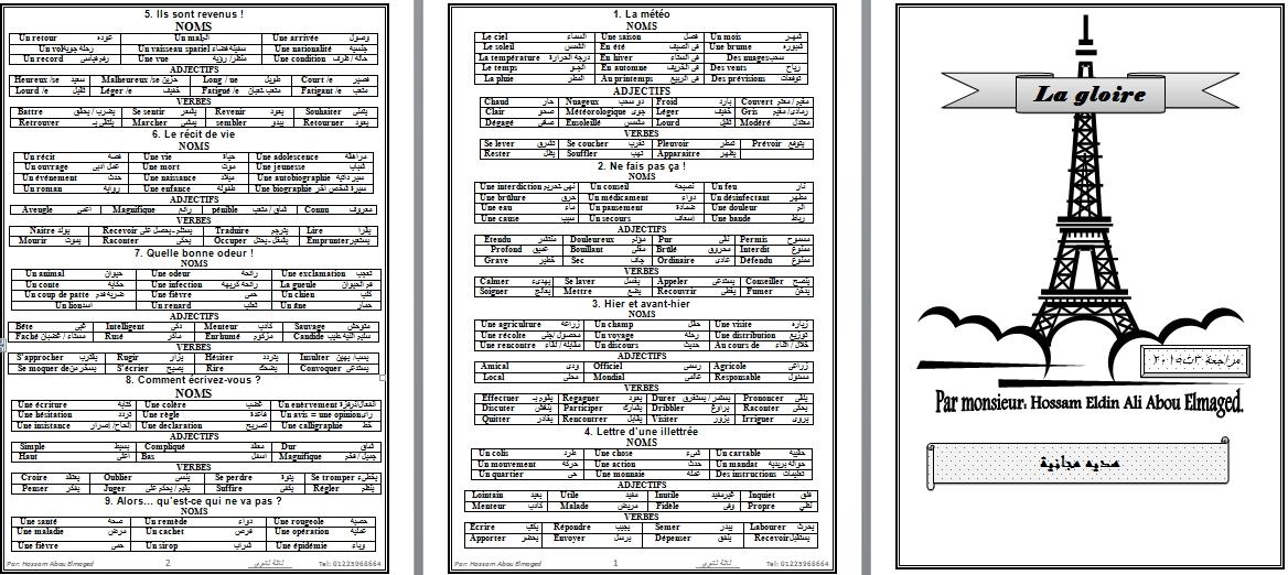 99 ورقة مراجعة خيالية فى اللغة الفرنسية للثانوية العامة نظام حديث هدية مجانية من مسيو حسام ابو المجد 1114