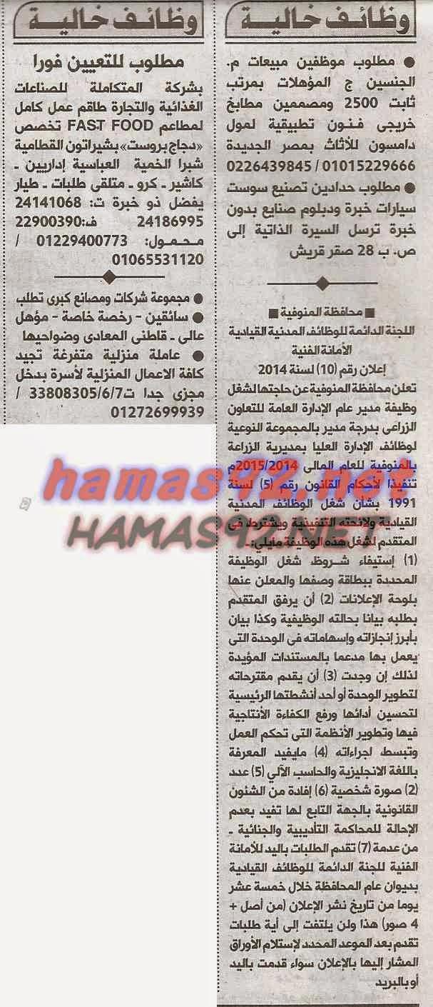 وظائف خالية فى جريدة الاهرام الثلاثاء 06-01-2015 %D8%A7%D9%84%D8%A7%D9%87%D8%B1%D8%A7%D9%85