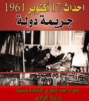 إحياء إحداث 17 اكتوبر1961 بمدينة زريبة الوادي 545