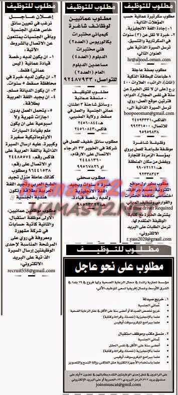 وظائف شاغرة فى جريدة عمان سلطنة عمان الثلاثاء 06-01-2015 %D8%B9%D9%85%D8%A7%D9%86%2B4