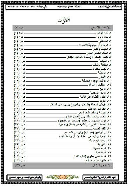 تابع ملخصات مميزه لطلاب التعليم الاعدادى كل الصفوف من مصراوى22 173