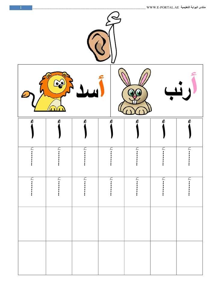 للحضانة كراسة الواجب لكتابة الحروف الهجائية باللغة العربية kg1 & kg2 جاهزة للطباعة والتحميل 2