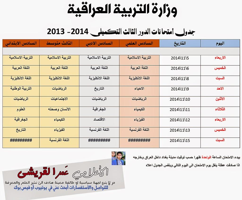 جدول الامتحانات العامة للدراسة المتوسطة  والاعدادية والابتدائي  للعام الدراسي 2013/ 2014 ( الدور الثالث التكميلي ) 2