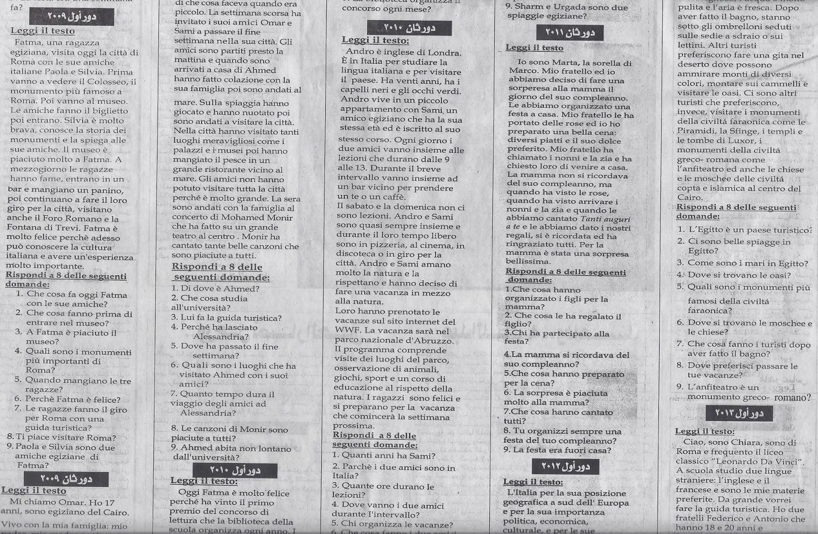 بنك اسئلة امتحانات السنوات السابقة في اللغة الايطالية ... لثالثة ثانوى ملحق الجمهورية التعليمي Scan0006