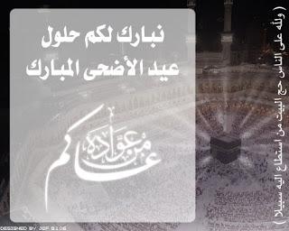 عيد اضحى سعيد  (كل عام وانتم بخير) 78837d6943