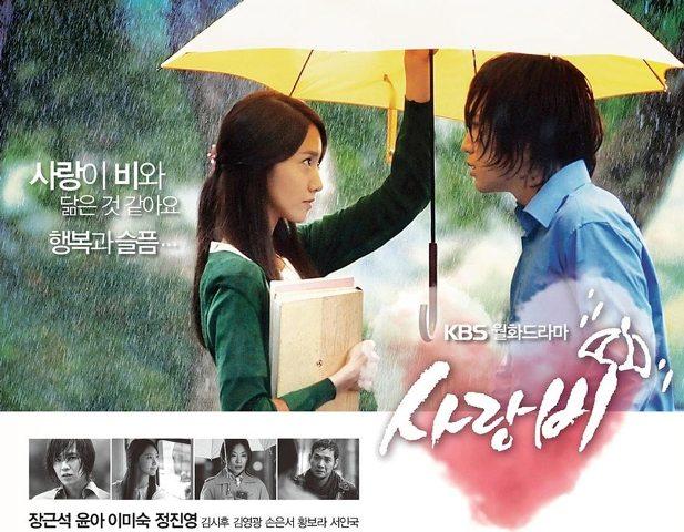 Les News Love-rain-poster-banner