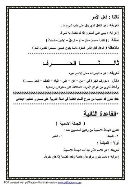"""ملف راااااائع شامل كل """"قواعد اللغة العربية للمرحلة الابتدائية"""" 5"""