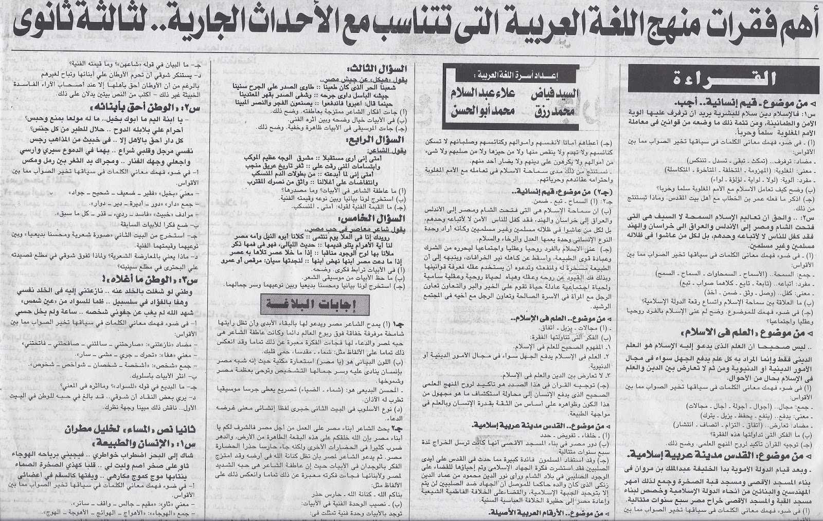 خلاصة توقعات ملحق الجمهورية لامتحان اللغة العربية للثانوية العامة 2015 3-2015_002