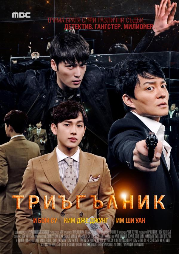 Triangle - Triangle (2014) Triangle_BG_poster_Version02