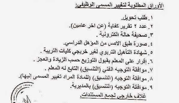 """وزارة التعليم: الاوراق المطلوبة لتغيير المسمى الوظيفي لـ""""جميع المحافظات"""" M14"""
