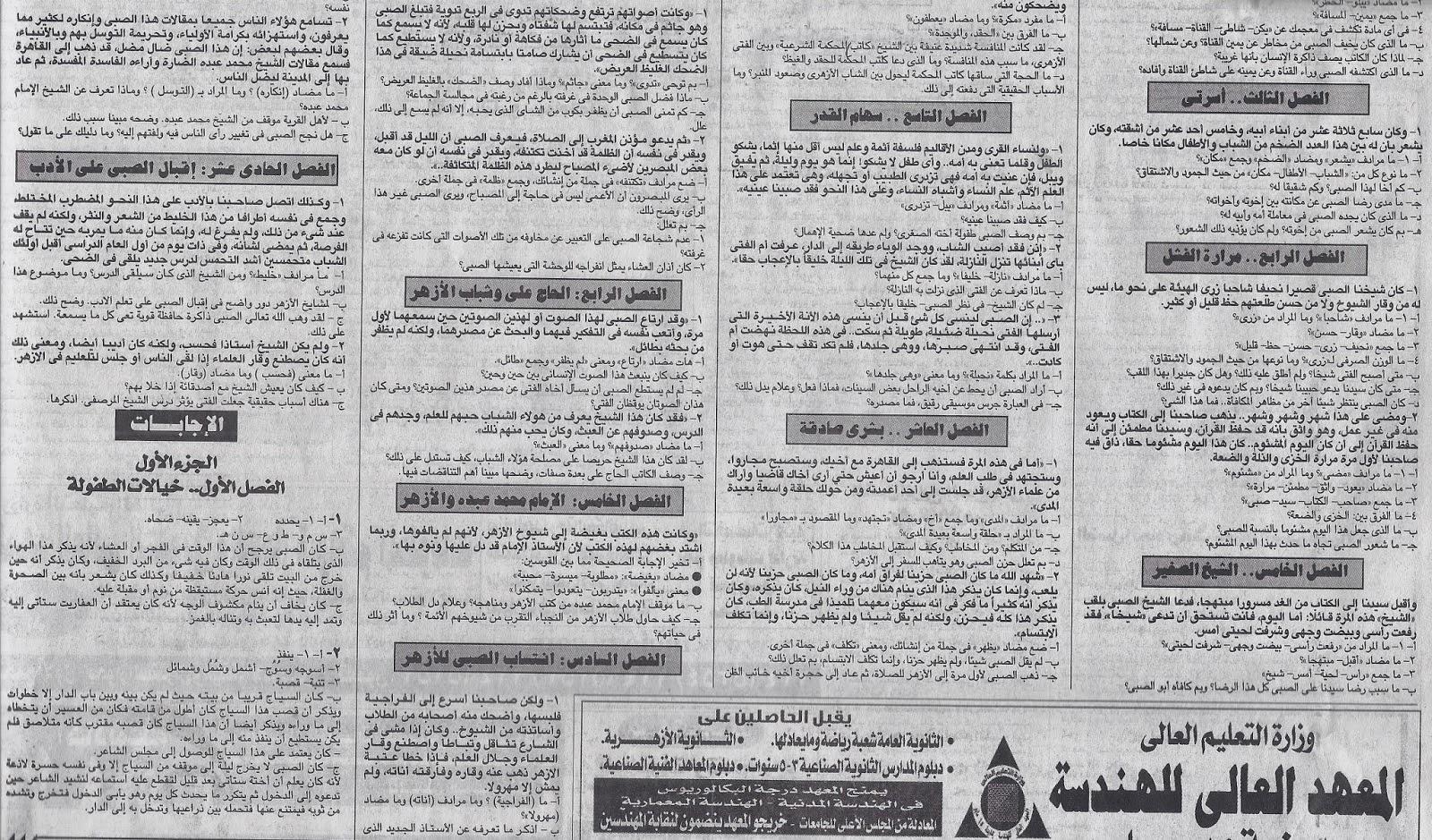 ملحق الجهورية التعليمى 4-2-2014 ينشر اهم نقاط قصة الايام فى ملخص رائع س و ج Talem-eg2