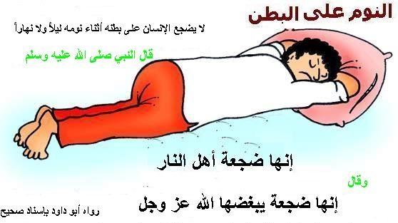 خطر النوم على البطن  Image