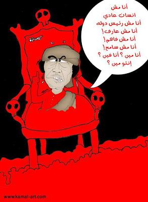 صورالطاغيه ((كاريكاتير)) 180818_1773536731116_1020211683_2061538_495068_n