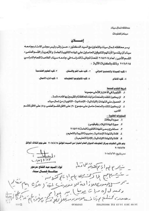 بالصور: شروط المنحة لطلاب الثانوية العامة بجامعة سيناء 11863294_1000197676668532_2990146867851531973_n