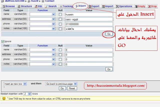 كيفية ربط الفيجوال دوت نت بقاعدة بيانات MySQL على سيرفر مجانى 9