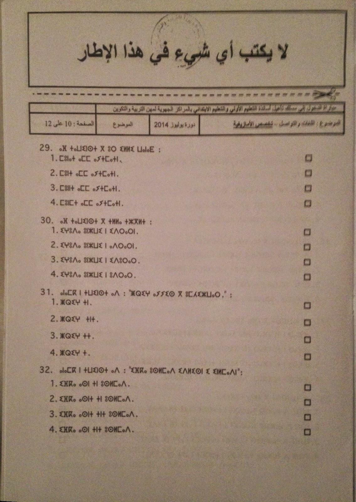 الاختبار الكتابي لولوج المراكز الجهوية للسلك الابتدائي دورة يوليوز 2014- الامازيغية  Nouveau%2Bdocument%2B5_10